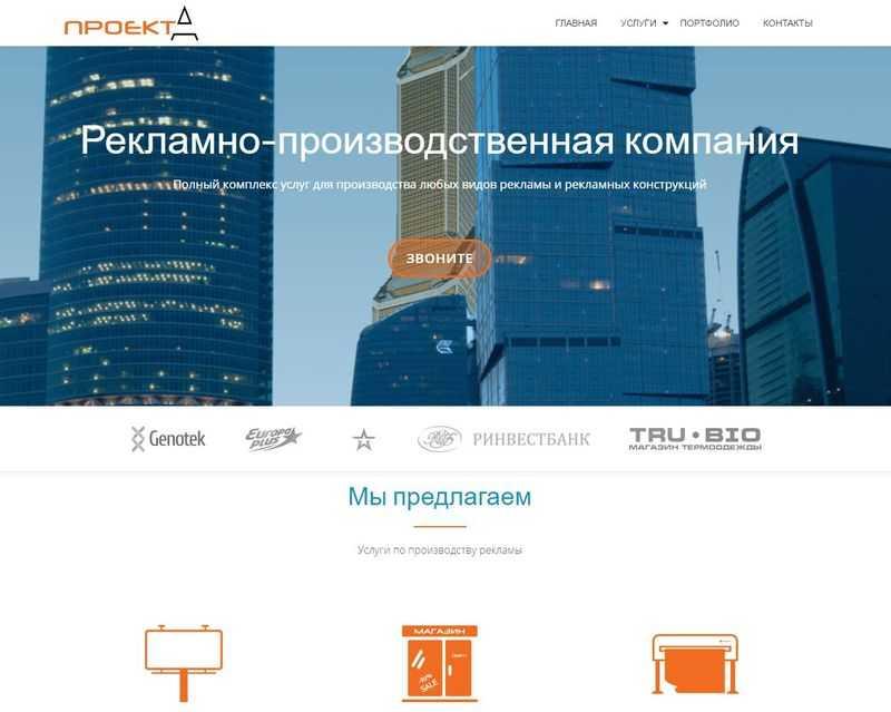 Рекламно-производственная компания «ПРОЕКТ-А»